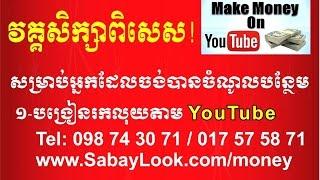 បង្រៀនរកលុយតាម YouTube... how to make money online in Cambodia Speak Khmer Tel 098743071