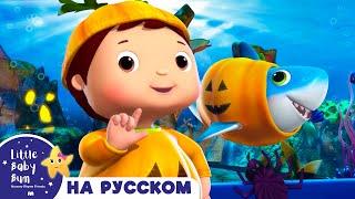 Детские песни Детские мультики Малыш Акула Хэллоуин Хэллоуин Новые серии Литл Бэйби Бам