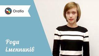 Відео-урок польської: Роди іменників