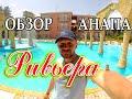 Ривьера клуб Анапа отель 4* отзыв - пляж Анапы   Rivera Hotel Club & Spa Review