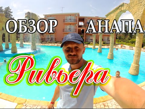 Ривьера клуб Анапа отель 4* отзыв - пляж Анапы | Rivera Hotel Club & Spa Review