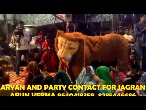 Lion Dancing in Maa Bhagwati Jagran, Mata ke Sher Ki jhanki in Live Jagran, Aryan And Party