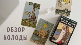 Gambar cover 🌾 Обзор колоды Таро The Borderless Smith-Waite Tarot Deck ( Centennial )  🎴🐉