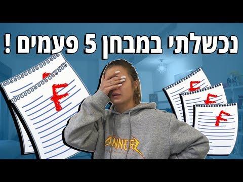 נכשלתי במבחן 5 פעמים!!! 😔