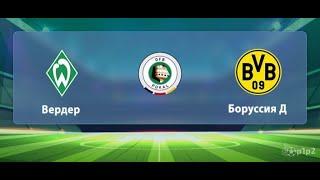 Прогноз на матч Кубка Германии Вердер - Боруссия Дортмунд  смотреть онлайн бесплатно трансляция