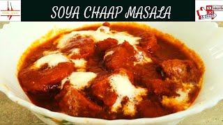 Soya chaap masala   Chaap recipe  soya chaap gravy   Restaurant style soya chaap