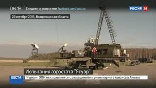 У Росії створено унікальний аеростат подвійного призначення