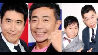 とんねるず、笑っていいとものレギュラー決定!のニュースに爆笑問題太田光と田中裕二が コメントしました。楽しみ!と期待する二人。どんな番組になってしまうのか。