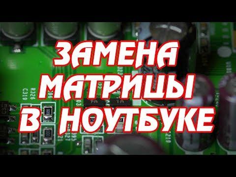 Как заменить матрицу в ноутбуке samsung RV520.