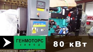 Дизель-генератор 80 кВт. Cummins. Обзор. Характеристики.