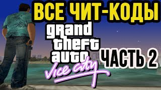 Все чит-коды на GTA: Vice City. Часть 2.