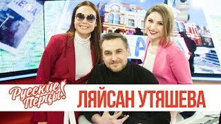 Ляйсан Утяшева в утреннем шоу «Русские Перцы»