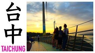 【台灣的烏尤尼鹽沼】曬IG!好美日落!日本妹&台灣妹Girl's Trip「台中南投旅遊指南」~高美濕地 Gaomei Wetland~
