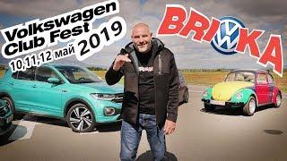 Ела на 10-я юбилеен  Volkswagen Club Fest 2019 | BRI4KA.COM