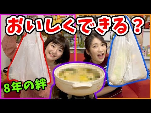 【闇鍋】1000円で別々に具材買って、美味しい鍋が作れるか検証してみた結果。。