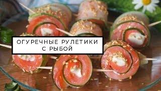 Огуречные рулетики с начинкой из рыбы
