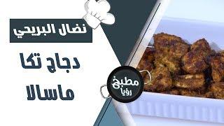 دجاج تكا ماسالا - نضال البريحي