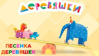 Деревяшки - Караоке - Начальная песенка Деревяшки, тук-тук-тук
