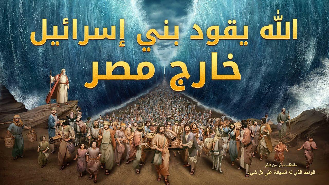 """مقطع من وثائقي مسيحي من """"الواحد الذي له السيادة على كل شيء"""": الله يقود بني إسرائيل  خارج مصر"""