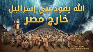 الوثائقي المسيحي - الله يقود بني إسرائيل  خارج مصر - مدبلج إلى العربية
