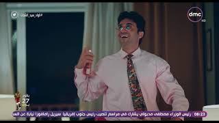 سيد وفخر العرب نجحوا في الدخول إلى بيت هيفاء وهبي.. شوفوا عملوا إيه #الواد_سيد_الشحات
