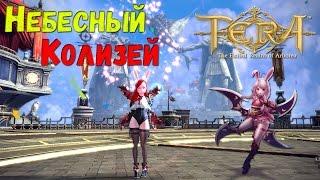 TERA Online - Небесный Колизей (Шиноби)