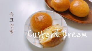 슈크림빵 만들기 [위즈…