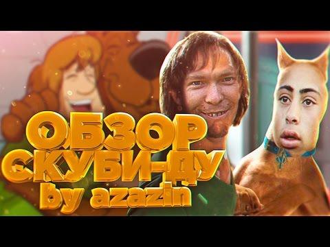 видео: Обзор на Скуби-Ду и Таинственные Топи | azazin kreet