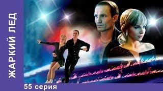 Жаркий Лед. Сериал. 55 Серия. StarMedia. Мелодрама