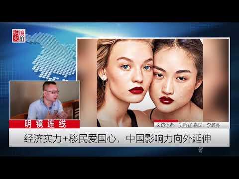 明镜连线|中国人越來越自豪,爱国主义严审西方辱华事件(20190313)