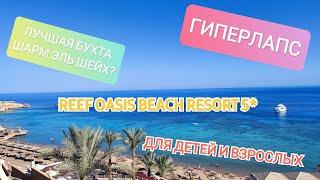 Лучшая бухта Шарм Эль Шейх Reef Oasis Beach Resort Египет 2021