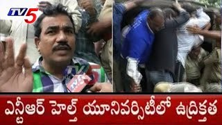 High Tension In NTR Health University | Vijayawada | TV5 News