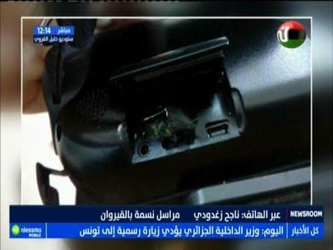 الاعتداء على الفريق الصحفي لقناة نسمة بالقيروان
