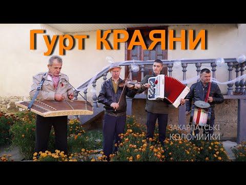Весілля Гурт КРАЯНИ