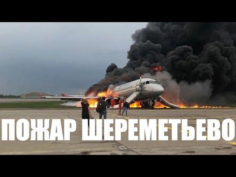 АВИАКАТАСТРОФА пожар в Шереметьево видео новости дня