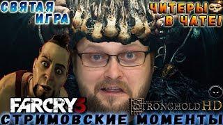 СТРИМОВСКИЕ МОМЕНТЫ С КУПЛИНОВЫМ ► Far Cry 3, Stronghold HD