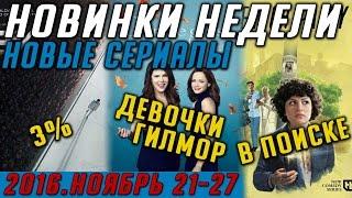 Новые сериалы недели (2016 Ноябрь 21-27)  / Выход новых сериалов 2016 [3% , Gilmore Girls]