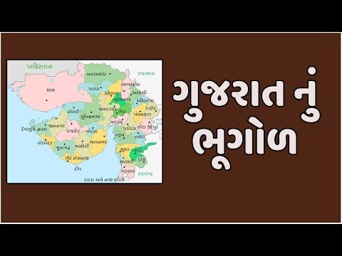 Gujarat Bhugol | Bhugol Geography of Gujarat in Gujarati |Mains, Talati Cum Mantri,  Junior Clerk