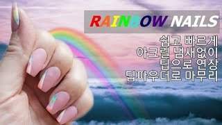 [ENG]Rainbow NailExtention nai…