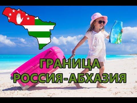 ГРАНИЦА РОССИЯ - АБХАЗИЯ. НЮАНСЫ