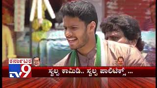 TV9 Swalpa Comedy Swalpa Politics: Nikhil Gowda Challenges HC Balakrishna
