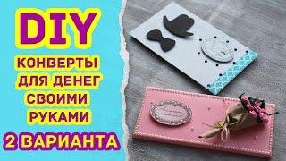 DIY Как сделать конверты для денег своими руками * 2 ВАРИАНТА оформления * Eva-Konfetti