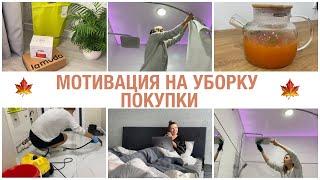 МОТИВАЦИЯ НА УБОРКУ ЧИСТИМ ШВЫ У ПЛИТКИ МНОГО ПОКУПОК lamoda ОЗОН уход для волос
