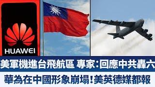 美軍機進台飛航區 專家:回應中共轟六|華為在中國形象崩塌!美英德媒都報|早安新唐人【2019年12月6日】|新唐人亞太電視