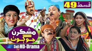 Mashkiran Jo Goth EP 49  Sindh TV Soap Serial  HD 1080p  SindhTVHD Drama