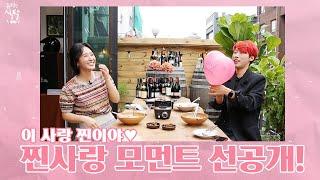 [유리한 식탁] EP15 선공개. 재재의 소녀시대 찐사랑 모먼트!