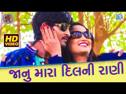 Janu Mara Dil Ni Rani - Ashok Thakor | New Gujarati Love Song 2018 | Full HD VIDEO | RDC Gujarati thumbnail