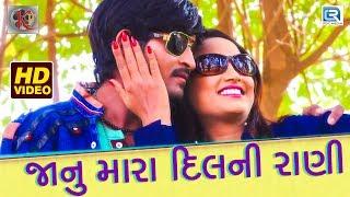 Janu Mara Dil Ni Rani - Ashok Thakor   New Gujarati Love Song 2018   Full HD VIDEO   RDC Gujarati