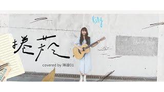 琳誼01 cover[美秀集團 捲菸] 琳誼Ring01 北棲Playlist