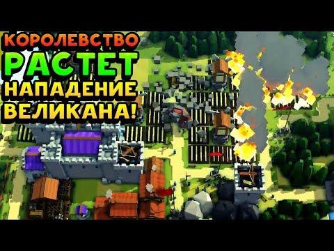 НАШЕ КОРОЛЕВСТВО РАСТЁТ! НАПАДЕНИЕ ВЕЛИКАНА! - Kingdoms and Castles